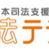 日本司法支援センター(法テラス)のご紹介